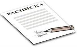 Правила составления расписки