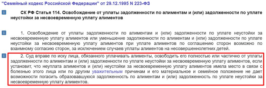 СК РФ Статья 114