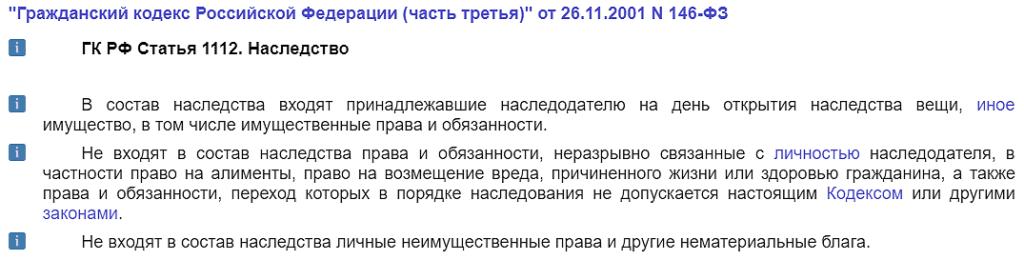 ГК РФ Статья 1112