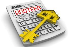 Раздел квартиры приобретенной по договору ипотеки