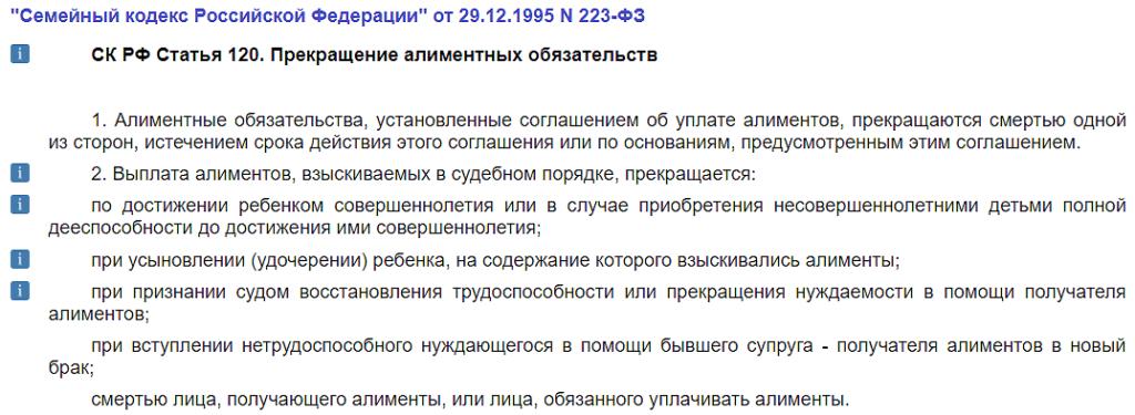 СК РФ Статья 120