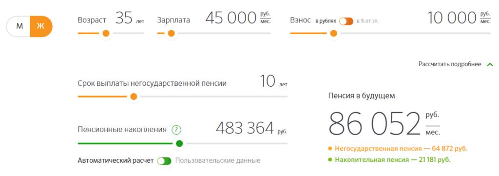 НПФ Сбербанк калькулятор