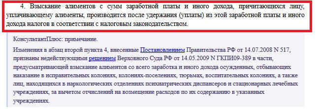 Постановление Правительства № 841