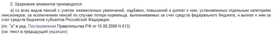 Постановление Правительства РФ № 841