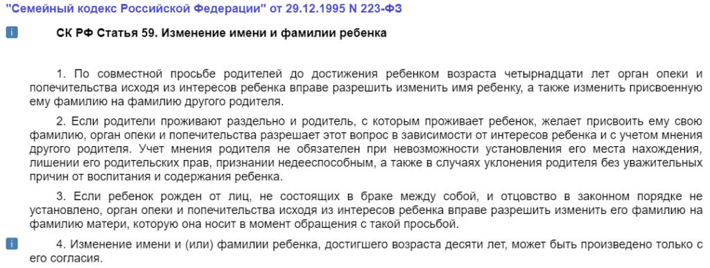 СК РФ Статья 59