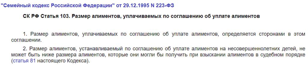Статья 103 СК РФ