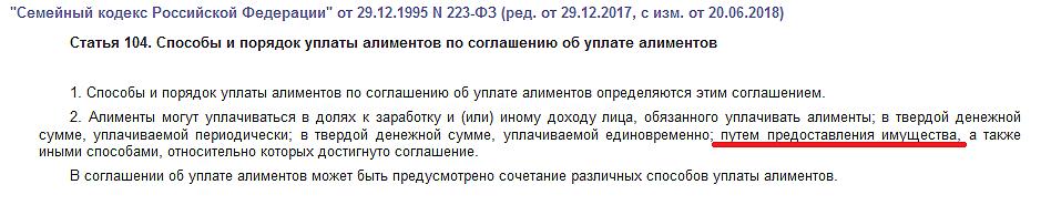 Статья 104 СК РФ