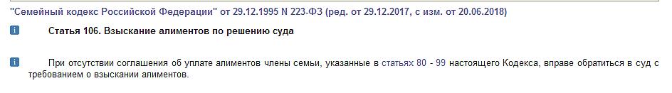 Статья 106 СК РФ