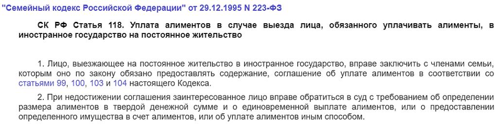 Статья 118 СК РФ