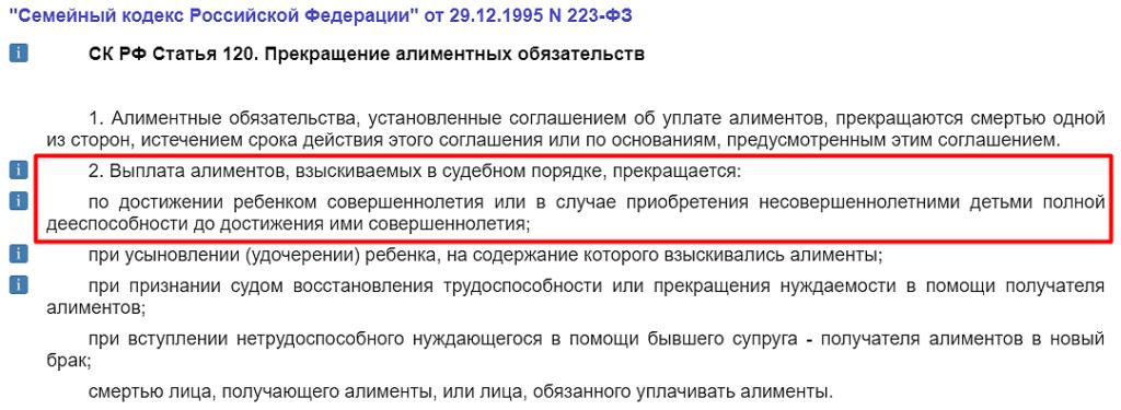 Статья 120 СК РФ