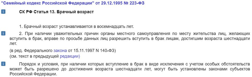 Статья 13 СК РФ