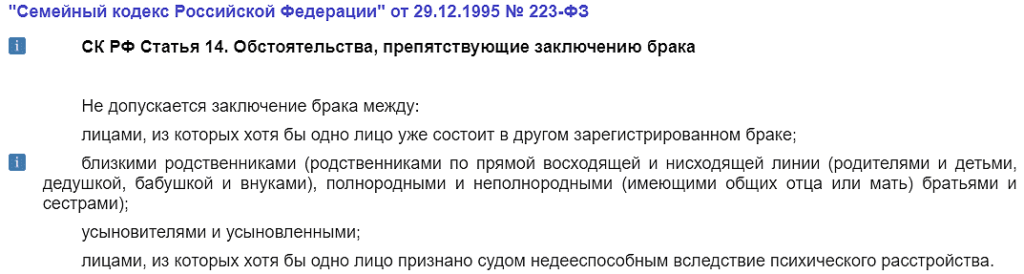 Статья 14 СК РФ