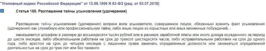 Статья 155 УК РФ