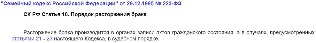 Статья 18 СК РФ