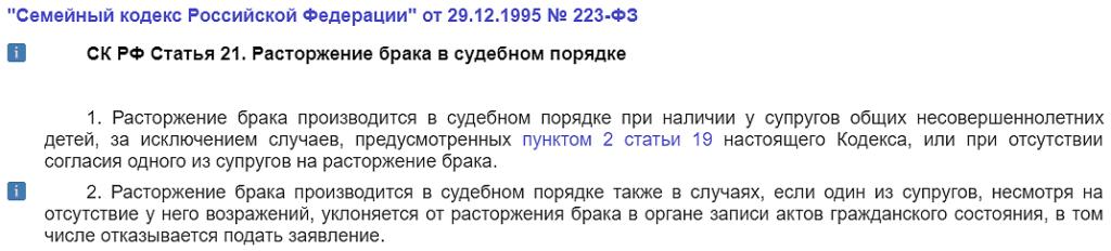 Статья 21 СК РФ
