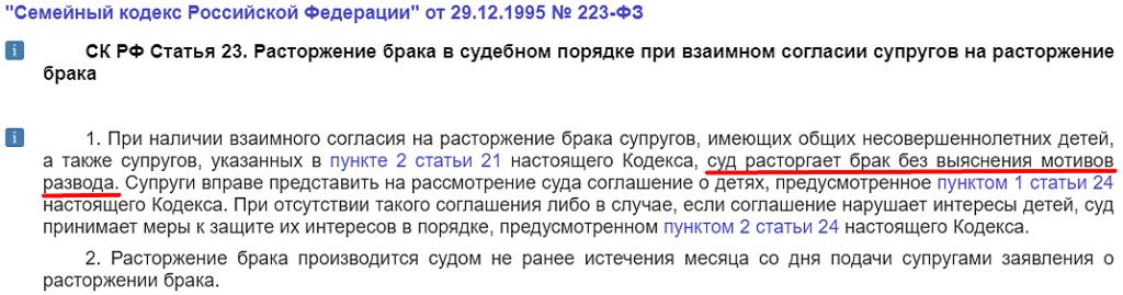 Статья 23 СК РФ