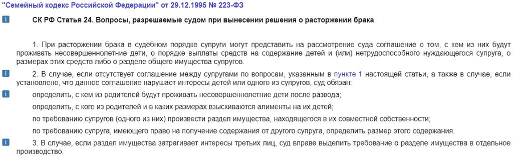 Статья 24 СК РФ
