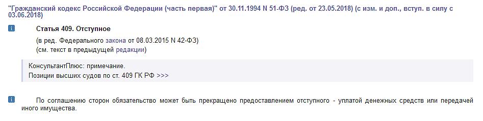Статья 409 ГК РФ