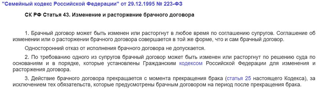 Статья 43 Семейного кодекса РФ