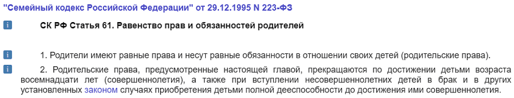 Статья 61 СК РФ