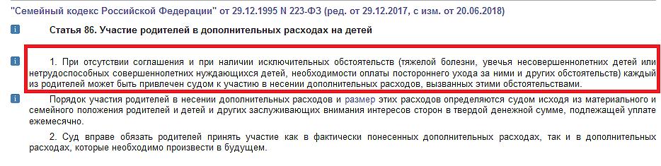 Статья 86 СК РФ