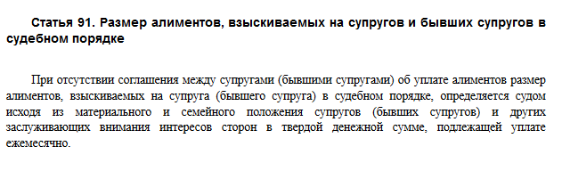 Статья 91 СК РФ