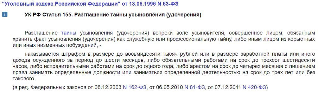 УК РФ Статья 155