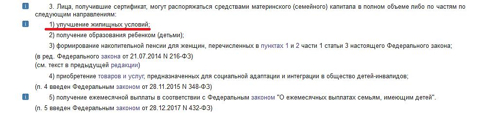 Федеральный закон № 256-ФЗ Статья 7