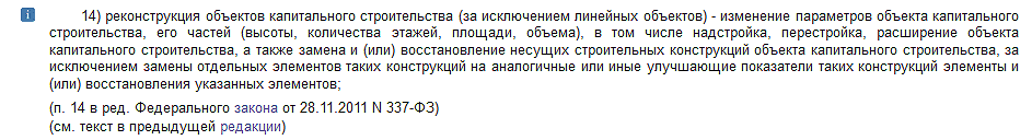 Градостроительный кодекс РФ Статья 1 пункт 14