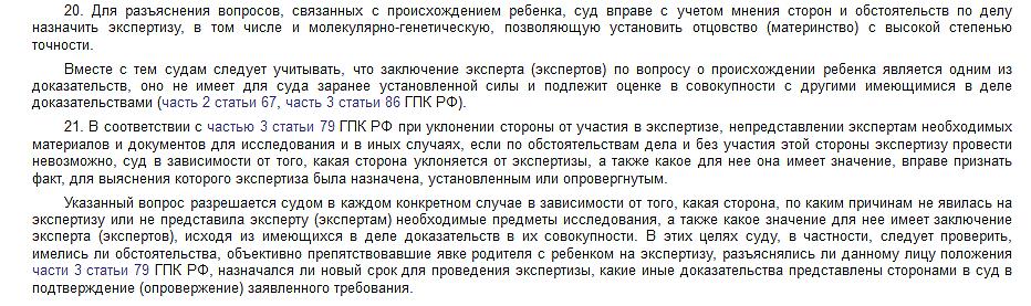 Постановление Пленума ВС РФ № 16