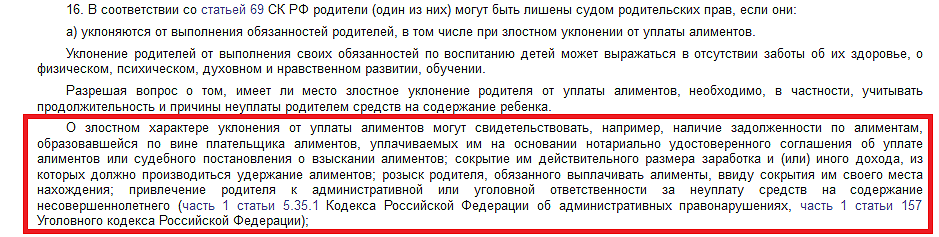 Постановление Пленума ВС РФ № 44