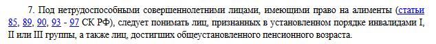 Постановление Пленума ВС РФ № 56