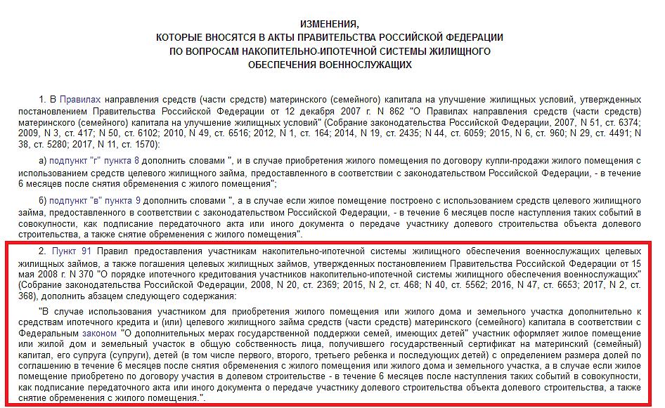 Постановление Правительства РФ № 627 от 25.05.2017