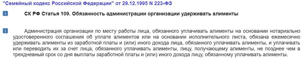 Статья 109 СК РФ