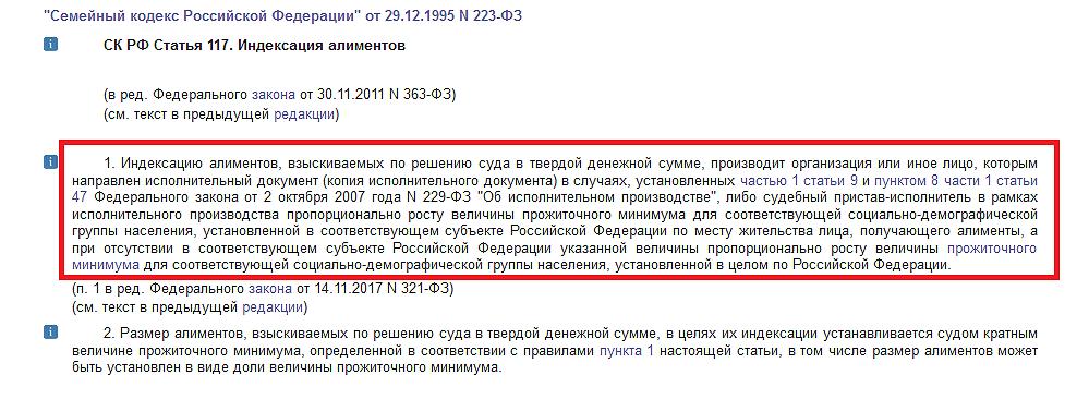 Статья 117 СК РФ, пункт 1