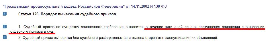 Статья 126 ГПК РФ