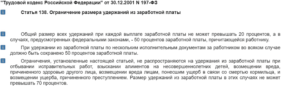Статья 138 ТК РФ
