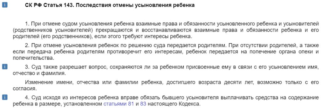 Статья 143 СК РФ