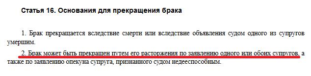 Статья 16 СК РФ