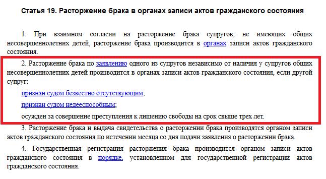Статья 19 СК РФ, пункт 2