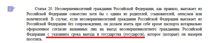 Федеральный закон № 114 Статья 20