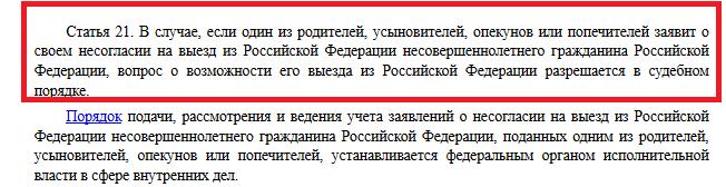Федеральный закон № 114 Статья 21