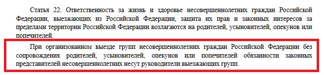 Федеральный закон № 114 Статья 22