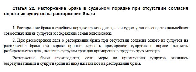 Статья 22 СК РФ