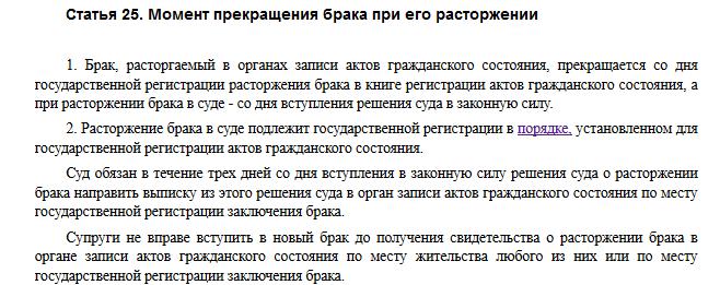 Статья 25 СК РФ
