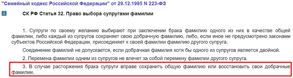 Статья 32 СК РФ