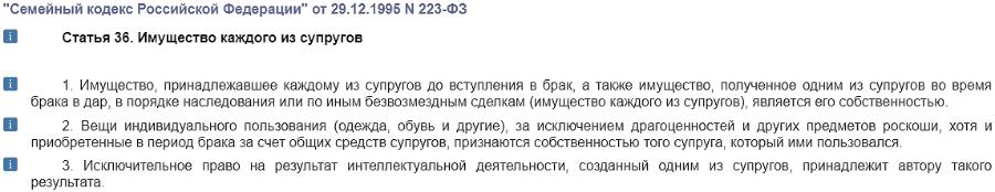 Статья 36 СК РФ