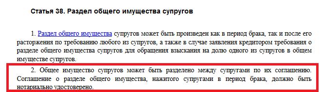 Статья 38 СК РФ