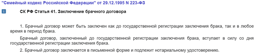 Статья 41 СК РФ