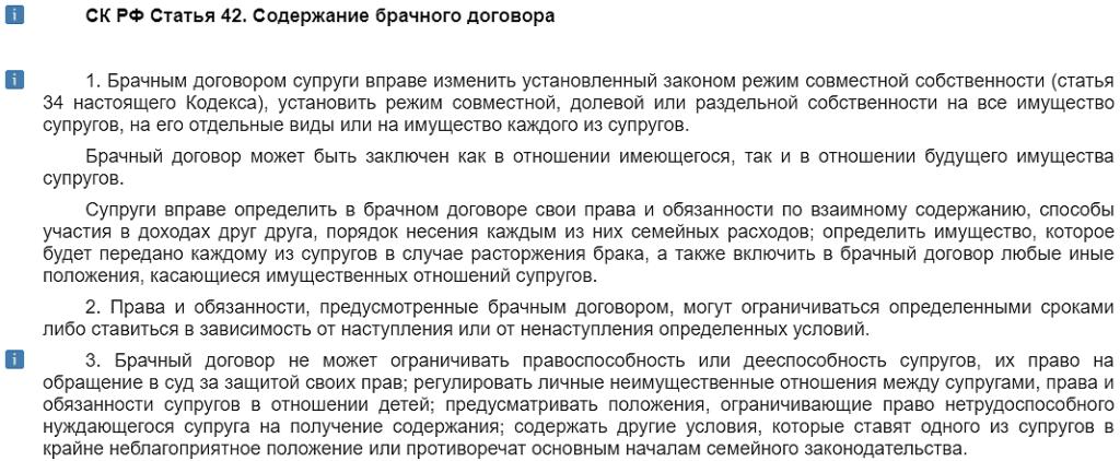 Статья 42 СК РФ